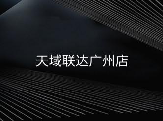 天域聯達廣州店